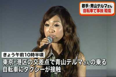 青山テルマがタクシーと接触した事件のニュースキャプチャ画面1枚目