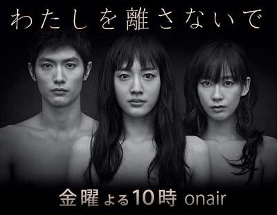 TBSドラマ『わたしを離さないで』