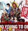 宮藤官九郎監督・脚本の映画『TOO YOUNG TO DIE! 若くして死ぬ』