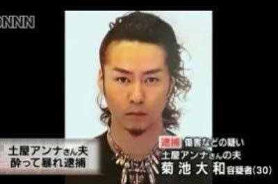 土屋アンナの夫・菊池大和が逮捕の報道