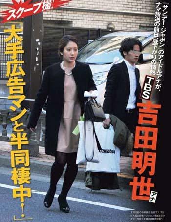 TBS吉田明世アナの『フライデー』写真
