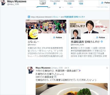 自民党・宮崎謙介衆院議員の不倫・密会疑惑が浮上している宮沢磨由のツイッターキャッシュ