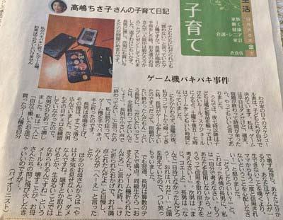 高嶋ちさ子の東京新聞掲載コラム