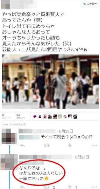 2015年6月に榮倉奈々と賀来賢人がUSJに複数人で訪れていたという目撃ツイートのスクリーンショット