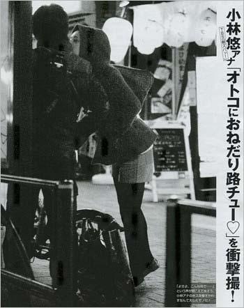 フライデーに掲載のTBS・小林悠アナの路チュー写真