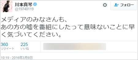 川本真琴が加藤紗里に怒りのツイート