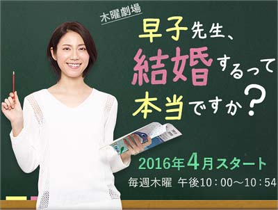 松下奈緒が主演のフジテレビドラマ『早子先生、結婚するって本当ですか?』
