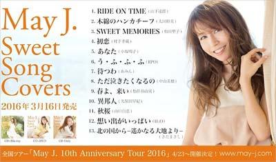 May J.の最新カバーアルバム