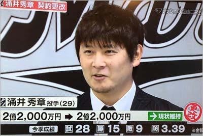 千葉ロッテマリーンズの涌井秀章投手