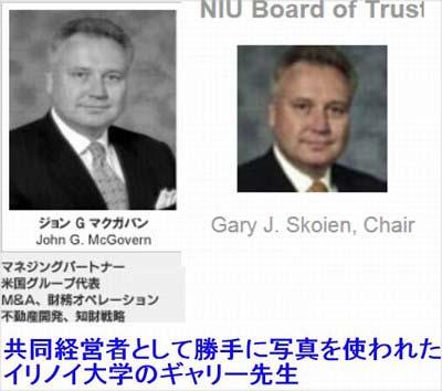 会社の共同経営者として無断掲載していた写真と、イリノイ大学のギャリー教授の写真
