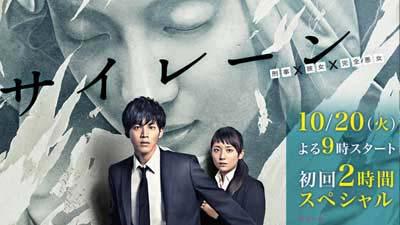 松坂桃李と木村文乃が共演のフジテレビドラマ『サイレーン』