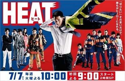 EXILE・AKIRAが主演のドラマ『HEAT』