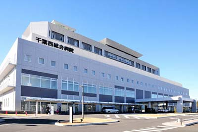 千葉西総合病院