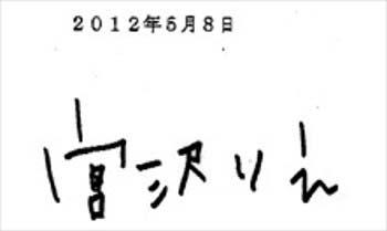 宮沢りえが離婚協議を認めた際の直筆の署名