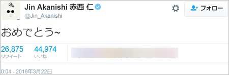 赤西仁のKAT-TUN10周年おめでとうツイート