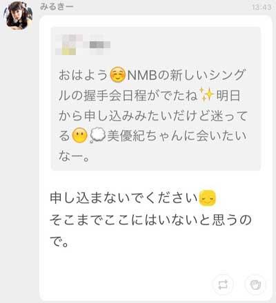 NMB48兼AKB48の渡辺美優紀の卒業宣言?