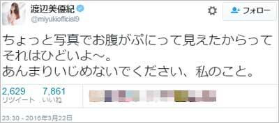 渡辺美優紀が妊娠説を否定したツイート