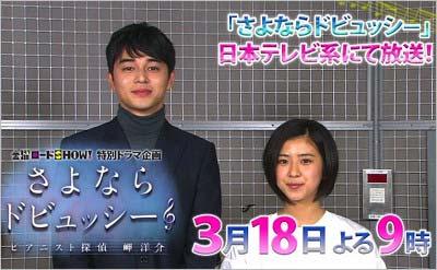 日本テレビドラマ『さよならドビュッシー』出演の黒島結菜と東出昌大