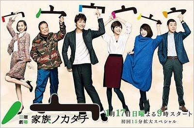 TBSドラマ『家族ノカタチ』