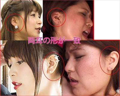 新田恵海とアダルト作品に出演女性の耳の形比較