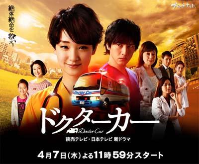 剛力彩芽が主演に日本テレビドラマ『ドクターカー』