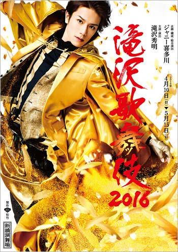 滝沢歌舞伎2016