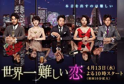 日本テレビドラマ『世界一難しい恋』