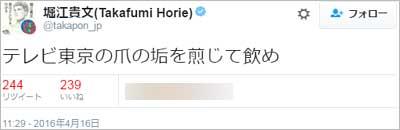 堀江貴文の震災関連のツイート3