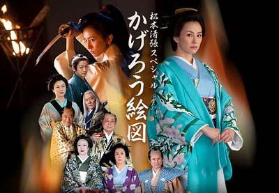 米倉涼子が主演のフジテレビドラマ『『松本清張スペシャル「かげろう絵図」』(』