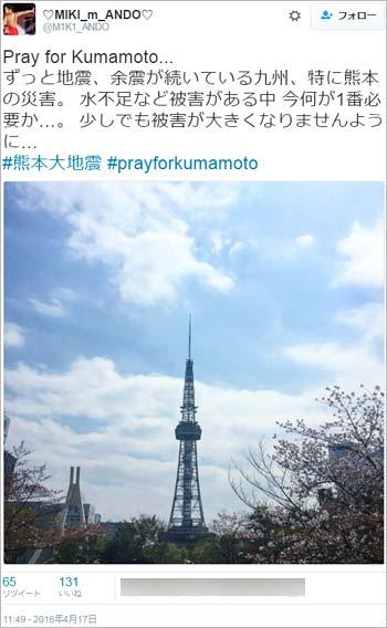 安藤美姫の熊本大地震発生後のツイート
