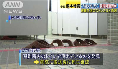 テレビ朝日が震災関連報道で盗撮疑惑が浮上した問題のシーン