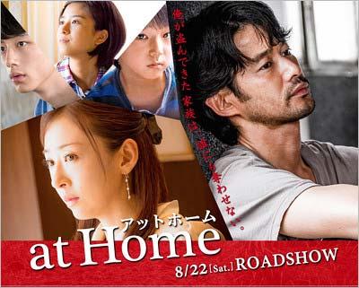 映画「at Home アットホーム」