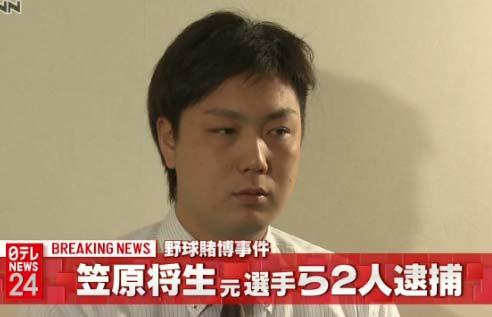 野球賭博に関与で逮捕された笠原将生容疑者