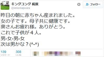 キングコング・梶原雄太の第4子誕生報告ツイート