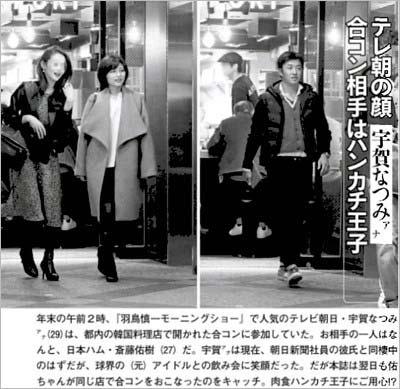 斎藤佑樹投手と宇賀なつみアナウンサーらの合コン現場写真