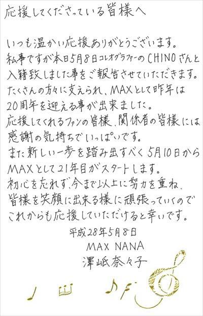 MAX NANAの結婚報告文