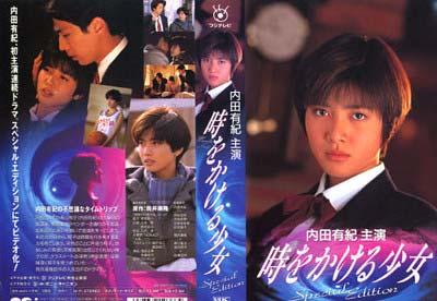 ドラマ『時をかける少女』で主演の内田有紀
