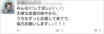NMB48木下春奈の実姉の友人?のリツイート1