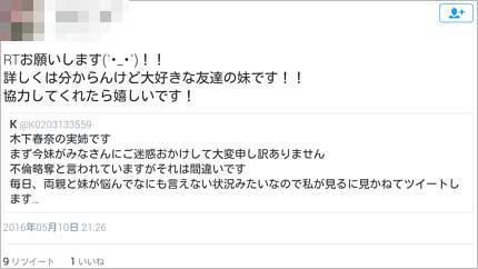 NMB48木下春奈の実姉の友人?のリツイート2