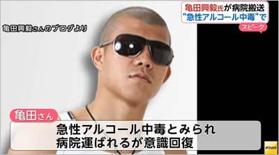 亀田興毅が急性アルコール中毒で救急搬送された報道2