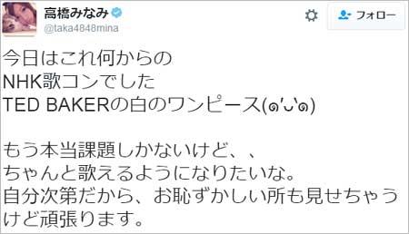NHK『うたコン』での歌唱失敗を反省するツイート