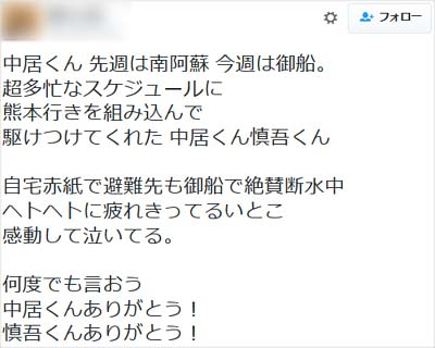 SMAPの中居正広と香取慎吾が避難所を訪れ、感謝するツイート
