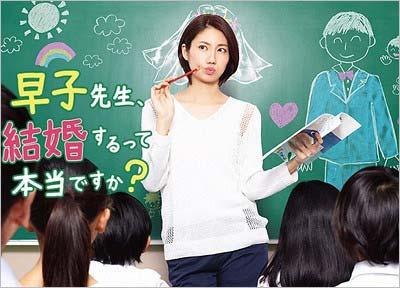 フジテレビドラマ『早子先生、結婚するって本当ですか?』