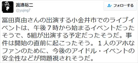芸能ジャーナリスト・渡邉裕二のツイート2