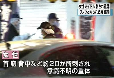 冨田真由が刺された事件の報道1