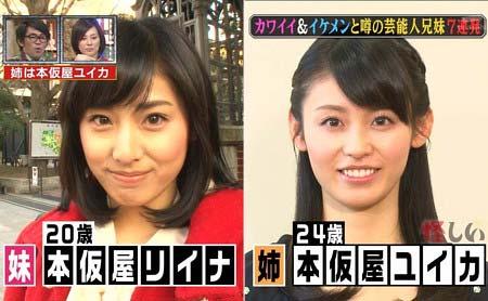 本仮屋リイナが20歳、姉の本仮屋ユイカが24歳の頃の写真