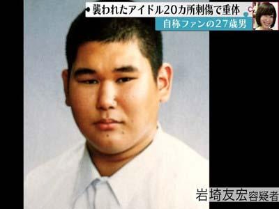 岩埼(いわざき)友宏容疑者が学生時代の写真