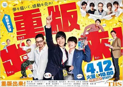 黒木華が主演のTBSドラマ『重版出来』