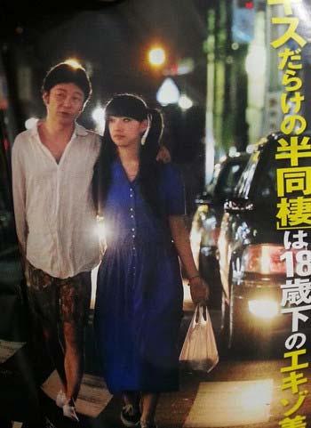 中田クルミと浅野忠信のフライデーツーショット写真