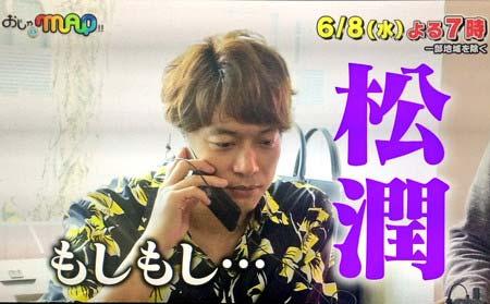 『おじゃMAP!!』の松本潤企画